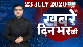 din bhar ki khabar   news of the day, hindi news india,top news  latest news   ram mandir  #DBLIVE