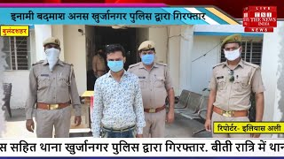 Bulandshahr News // 25000 इनामी बदमाश अनस खुर्जा नगर पुलिस द्वारा गिरफ्तार