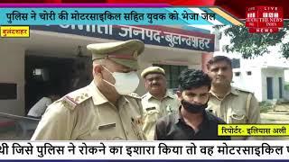 Bulandshahr News // पुलिस ने चोरी की मोटरसाइकिल सहित युवक को भेजा जेल