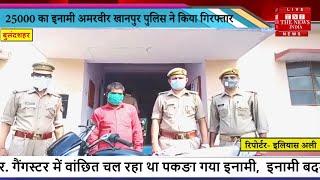 Bulandshahr News // 25000 का इनामी अमरवीर को खानपुर पुलिस ने किया गिरफ्तार