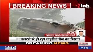 Chhattisgarh News || National Highway पर गैस से भरा ट्रक पलटा, हो रहा जहरीले गैस का रिसाव