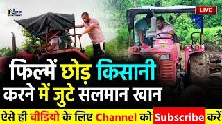 किसान बने #SalmanKhan ने किया ट्रेक्टर से खेत की जुताई- Salman Khan Driving A Tractor