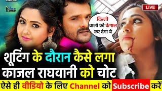 शूटिंग करते हुए #Khesari lal की हिरोइन #Kajal Raghwnai को लगी चोट