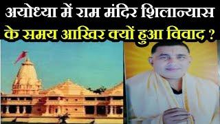 Ayodhya   raam mandir शिलान्यास के समय पर विवाद, Jyotishacharya Raghunath Das ने दिया बयान   JAN TV