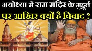 Ayodhya  शंकराचार्य स्वामी स्वरूपानंद सरस्वती ने उठाए सवाल, कहा-शुभ मुहूर्त नहीं है 5 अगस्त  JAN TV