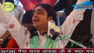 Radha Rani Pargat Bhaai Aj ¦¦  Paras Bhaiya ¦¦ Sitarganj ¦¦ Radha Rani Bhajan ¦¦ Ap Films