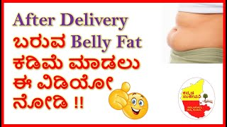 How to reduce BELLY FAT after DELIVERY in Kannada | Kannada Sanjeevani