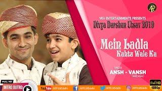 Latest Khatu Shyam Bhajan  || लाडला खाटू वाले का || Me Ladla Khatu Wale Ka || Ansh-Vansh || AP Films
