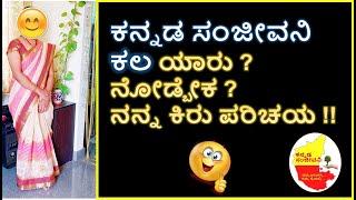 ಕನ್ನಡ ಸಂಜೀವನಿ ಕಲ ಕಿರುಪರಿಚಯ   Kannada Sanjeevani Kala Introduction video   Kannada Sanjeevani
