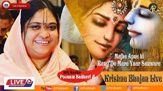 मुझे अपने ही रंग में रंग ले !! Super Hit Bhajan Of Krishna !! Sadhvi Purnima Ji !! #Beautiful Bhajan