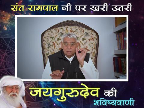संत रामपाल जी पर खरी उतरी जयगुरुदेव की भविष्यवाणी    संत रामपाल जी महाराज सत्संग   