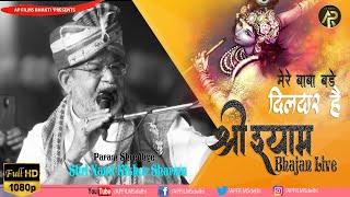 नहीं सूना होगा ऐसा भजन ~ Mere Baba Bade Dildar Hai ~ मेरे बाबा बड़े दिलदार है | श्याम भजन ~ Nandu Ji