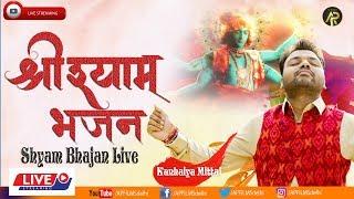 SUPERHIT BHAJAN IN CORONA TIME #CORONA#BHAJAN LVE By Kanhaiya Mittal  |AP Films