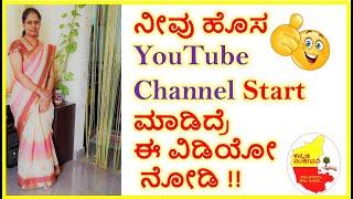 ನೀವು ಹೊಸ YouTube Channel Start ಮಾಡಿದ್ರೆ ಈ ವಿಡಿಯೋ ನೋಡಿ   Tips for New Youtubers   KannadaSanjeevani