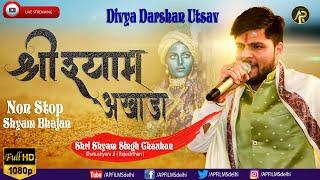 #Non #Stop #Shyam #Bhajan || श्री श्याम अखाडा~Shyam Singh Chauhan Khatu || VKV JAGRAN || 2020
