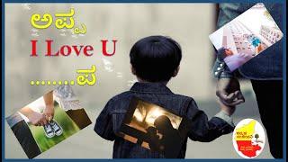 ಅಪ್ಪ I Love U.....ಪ     Kannada Motivational Video   Inspirational Speech   Kannada Sanjeevani