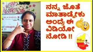 ನನ್ನ ಜೊತೆ ಮಾತಾಡ್ಬೇಕು  ಅಂದ್ರೆ ಈ ವಿಡಿಯೋ ನೋಡಿ    CallMe4 App   KannadaSanjeevani