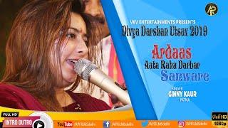 Aata Rahu Darbar Sanwre !! पाता रहूं तेरा प्यार सांवरे !! Khatu Shyam Bhajan !! Ginny Kaur !! #2020
