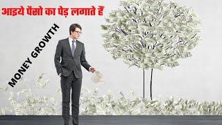 पैसों का पेड़ लगाना चाहते हो? MAKE UNLIMITED MONEY WITH MONEY GROWTH TEAM