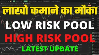 HIGH RISK AND LOW RISK POOL TRADING LATEST UPDATE || UNLIMITED EARNING WITH MONEY GROWTH TEAM
