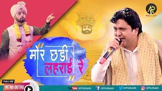 Best Of Shyam Bhajan !! मोर छड़ी लहराई रे रसिया ओ सांवरा !! Mukesh Bagda !! Mor Chadi Lehrai Re 2020