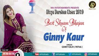 Ginny Kaur | बाबा तेरे भक्तों का तू ही एक सहारा | Best of Khatu Shyam Bhajan | Tera Hi Bas Ek Sahara