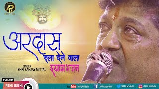 महामारी के संकट में ~Sanjay Mittal~ ने कैसे किया देशवाशियो का दर्द बयां | Khatu Shyam Bhajan !! 2020