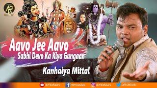 Kanhaiya Mittal ~ ने इस भजन में सबको नाचने पे मजबूर कर दिया | Aavo Jee Aavo | AP Films | 2020