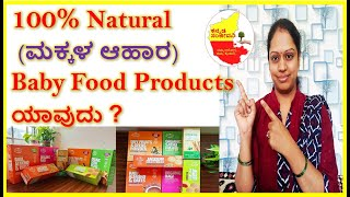 100% Natural Organic ???? Baby Food Brands in India ????| Kannada Sanjeevani ????