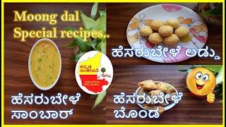 ಹೆಸರುಬೇಳೆ Healthy Recipes  ಮಾಡಿ ನೋಡಿ ಖಂಡಿತ ನಿಮಗೆ ಇಷ್ಟ ಆಗುತ್ತೆ  Moongdal recipes   Kannada Sanjeevani