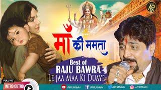 Maa Ki Mamta | भावुक करने वाली सच्ची कहानी | सुनोगे तो रो पड़ोगे | माँ की ममता | Raju Bawra | 2020