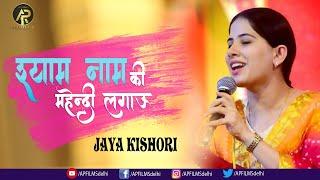 JAYA KISHORI !! जया किशोरी जी का सुपरहिट श्याम भजन जरूर सुने एक बार !! Shyam Naam Ki Mahendi Lagau
