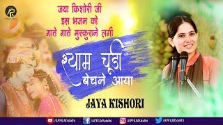 जया किशोरी जी इस भजन को गाते गाते मुस्कारने लगी~श्याम चूड़ी बेचने आया !! Jaya Kishori Ji Bhajan ! HD