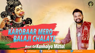 Kanhaiya Mitta ~ हनुमान जी का बहुत ही प्यारा भजन ~कारोबार मेरो बालाजी चलावे   Special Balaji Bhajan