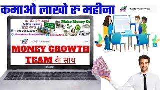 लाखो रूपए महीना कमाओ, मनी ग्रोथ टीम के साथ || HOW TO MAKE MONEY WITH MONEY GROWTH TEAM
