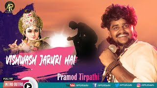 विश्वाश जरुरी है ~ Pramod Tripathi ~Tera Sath Nibhayega ~ Vishwas Jaruri Hai ~ Heart Touching Bhajan