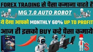 FOREX MG 7.0 ROBOT AVAILABLE NOW || अब रोबोट MG 7.0 करेगा फोरेक्स ट्रेडिंग