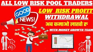 FOREX POOL TRADING PROFIT SHARING UPDATE || LOW RISK POOL TRADING IN FOREX INDUSTRY