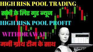 High Risk Pool Profit Update, MG 7.0 Pool Account Deposit Update
