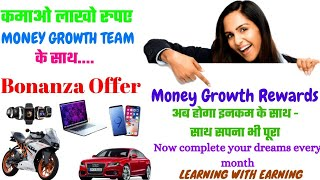 SMART WATCHES, FITNESS BAND, CAR, LAPTOP, SMARTPHONE, BIKE MANY MORE REWARDS FROM MONEY GROWTH  TEAM