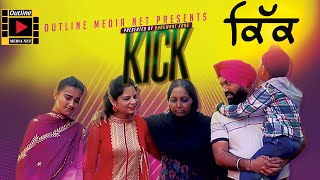 Kick | ਕਿੱਕ | Latest Punjabi Full Movies 2020 | Outline Media Net Films