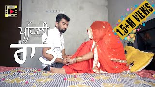 Pehli Raat |Promo | Latest Punjabi Movies | Filmy Ada | Outline Media Net Films | 2020