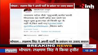 Madhya Pradesh News || Congress Leader Lakshman Singh का Tweet अपनी पार्टी के प्रबंधन पर उठाए सवाल