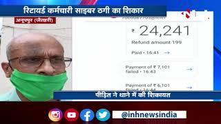 Madhya Pradesh News    रिटायर्ड कर्मचारी साइबर ठगी का शिकार