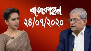 Bangla Talk show রাজকাহন বিষয়: বন্যা দুর্যোগে কী করছে রাজনীতিকরা?