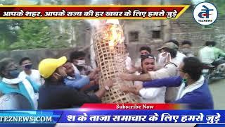 नारायण पटेल के इस्तीफे से नाराज कांग्रेस कार्यकर्ताओं ने पुतला जलाया, लगे मुर्दाबाद के नारे