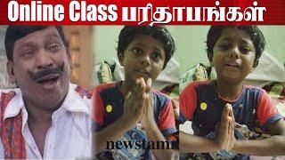 Online Class paridhabangal   என் டா இப்டி கொடுமா பாண்ட்ரிங்கா