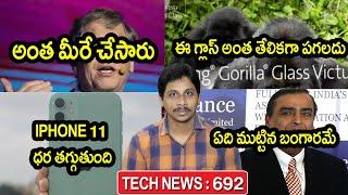 TechNews in telugu 692 samsung a series,Bill Gates conspiracy theories,Jio, Gorilla Glass Victus