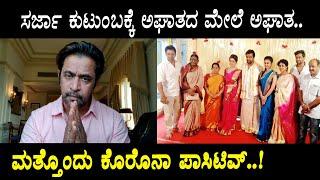 Big Breaking News - Aishwarya Arjun Sarja got corona positive   Dhruva Sarja   Arjun Sarja