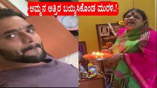 Namm Amma nangeh Baidhre ..Yeno Maja - Sri Murali   Sri Murali Shared his mother video